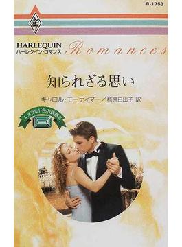 知られざる思い(ハーレクイン・ロマンス)