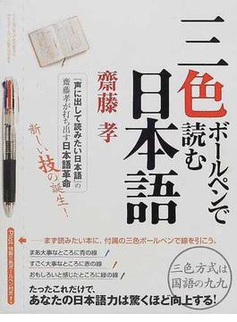 三色ボールペンで読む日本語