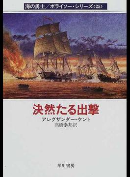 決然たる出撃(ハヤカワ文庫 NV)