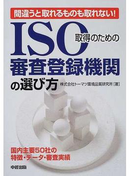 ISO取得のための審査登録機関の選び方 間違うと取れるものも取れない!
