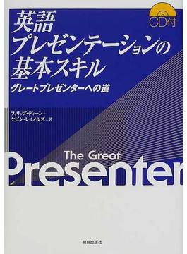英語プレゼンテーションの基本スキル グレートプレゼンターへの道