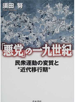 "「悪党」の一九世紀 民衆運動の変質と""近代移行期"""