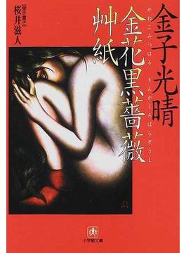 金花黒薔薇艸紙(小学館文庫)