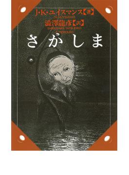 さかしま(河出文庫)
