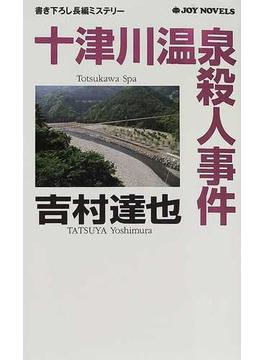 十津川温泉殺人事件(ジョイ・ノベルス)
