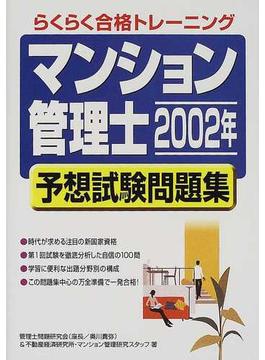 「マンション管理士」予想試験問題集 らくらく合格トレーニング 2002年