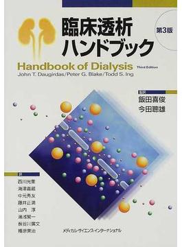 臨床透析ハンドブック 第3版