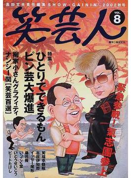 笑芸人 Vol.8(2002秋号) 特集・ひとりでできるもんピン芸大爆進