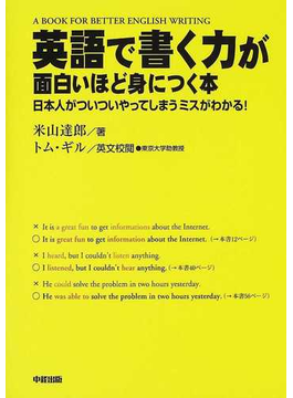 英語で書く力が面白いほど身につく本 日本人がついついやってしまうミスがわかる!
