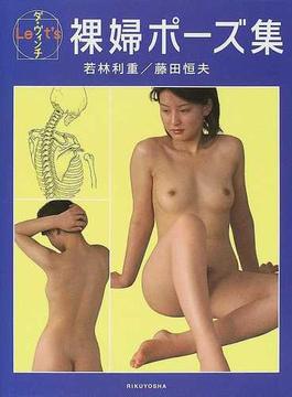 裸婦ポーズ集 Let'sダ・ヴィンチ