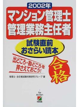 マンション管理士・管理業務主任者試験直前おさらい読本 2002年