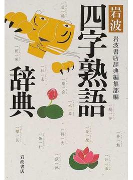 岩波四字熟語辞典