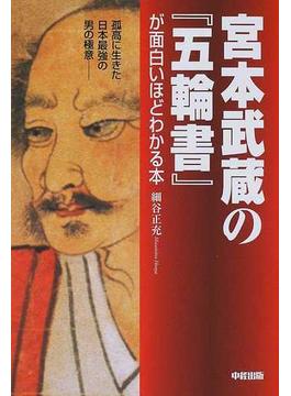 宮本武蔵の『五輪書』が面白いほどわかる本