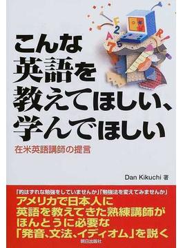 こんな英語を教えてほしい、学んでほしい 在米英語講師の提言