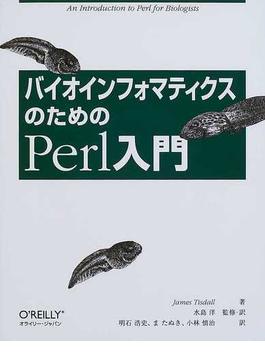 バイオインフォマティクスのためのPerl入門