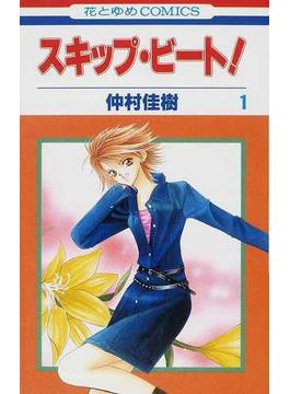 スキップ・ビート!(花とゆめCOMICS) 38巻セット(花とゆめコミックス)