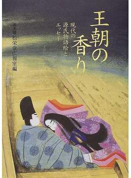 王朝の香り 現代の源氏物語絵とエッセイ 新装版