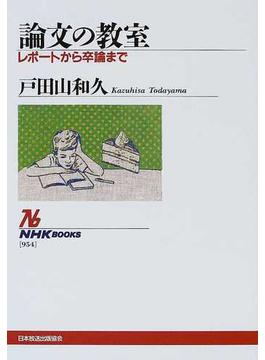 論文の教室 レポートから卒論まで(NHKブックス)