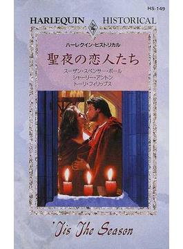 聖夜の恋人たち(ハーレクイン・ヒストリカル)