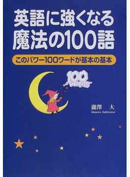 英語に強くなる魔法の100語 このパワー100ワードが基本の基本