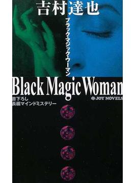 ブラック・マジック・ウーマン(ジョイ・ノベルス)