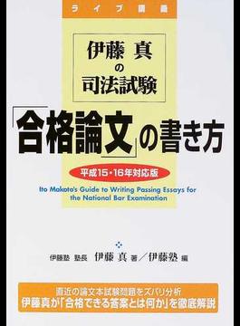 伊藤真の司法試験「合格論文」の書き方 ライブ講義 平成15・16年対応版