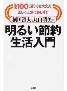 横田浜夫と丸山晴美の明るい節約生活入門 年収100万円でも大丈夫!楽しく元気に暮らす!!
