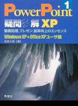 PowerPoint疑問氷解 動画処理,プレゼン,能率向上のエッセンス 1 XP