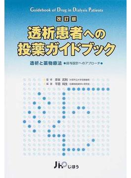 透析患者への投薬ガイドブック 透析と薬物療法 投与設計へのアプローチ 改訂版
