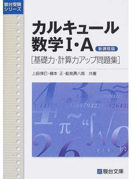 カルキュール数学Ⅰ・A 基礎力・計算力アップ問題集 新課程版