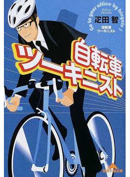 自転車ツーキニスト(知恵の森文庫)
