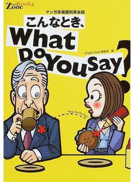 こんなとき、What Do You Say? マンガ系場面別英会話 (English zone books)