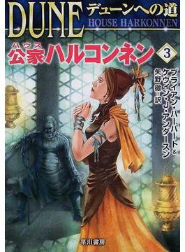 公家ハルコンネン 3(ハヤカワ文庫 SF)