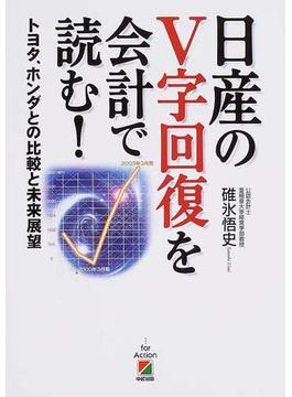 日産のV字回復を会計で読む! トヨタ、ホンダとの比較と未来展望