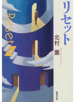 リセット(新潮文庫)