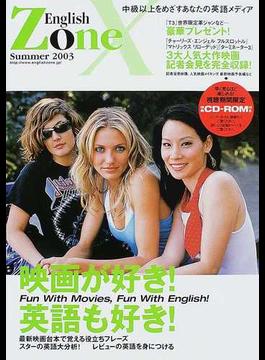 English zone X 2003Summer 映画が好き!英語も好き!