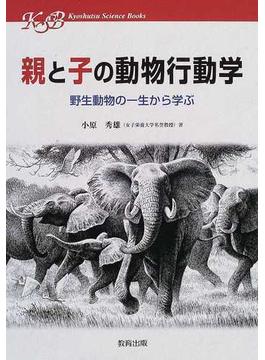 親と子の動物行動学 野生動物の一生から学ぶ