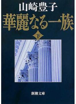 華麗なる一族 改版 下巻(新潮文庫)