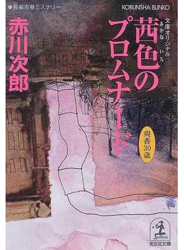 茜色のプロムナード 杉原爽香、三十歳の春(光文社文庫)
