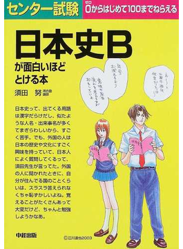 センター試験日本史Bが面白いほどとける本
