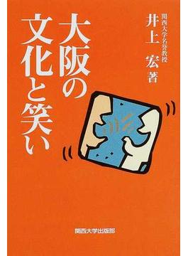 大阪の文化と笑い