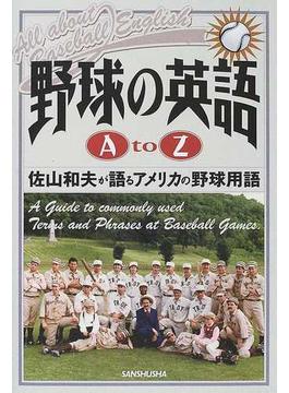 野球の英語A to Z 佐山和夫が語るアメリカの野球用語