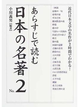 あらすじで読む日本の名著 No.2