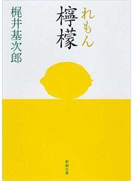 檸檬 改版(新潮文庫)