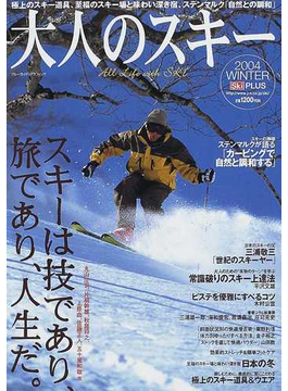 大人のスキー 2004Winter スキーは技であり、旅であり、人生だ。