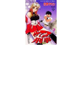 イケてる刑事 7 (少年画報コミックス)