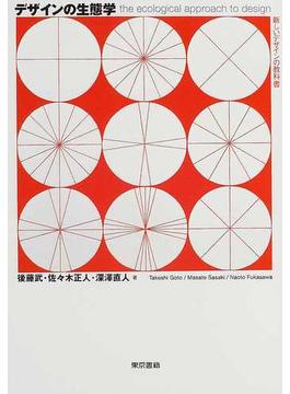 デザインの生態学 新しいデザインの教科書