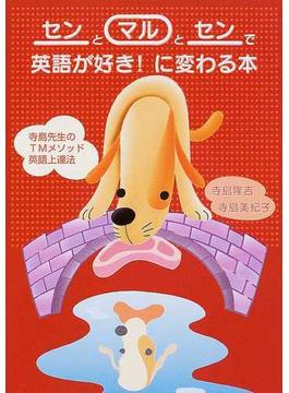 センとマルとセンで英語が好き!に変わる本 寺島先生のTMメソッド英語上達法