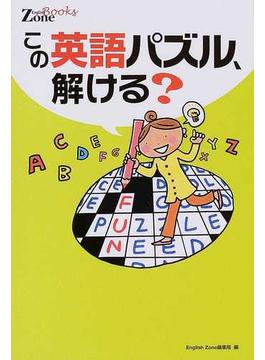 この英語パズル、解ける?