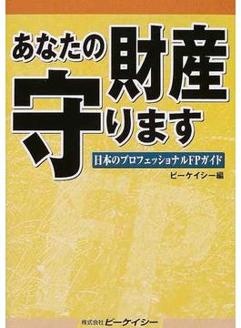 あなたの財産守ります 日本のプロフェッショナルFPガイド
